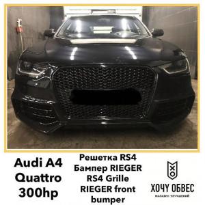 Уже в прошедшем 2018 году  оперативно пришли на помощь нашему товарищу и постоянному клиенту, в связи с случившемся у него неприятным ДТП. За 1 день мы привезли оригинальный передний бампер #Rieger для Audi A4 B8,5 и решётку радиатора RS4💪 —————————————— #Audi #A4 нашего товарища теперь ещё новее и ещё злее😈🔥 —————————————— ✅Оригинальный бампер Rieger в сборе с оригинальными решетками #RS5 - 58,000₽💰 ✅Решетка #RS4 без логотипа - 12,000₽💰 —————————————— #Rieger front bumper and #RS4 grille for our friend👍🏻 —————————————— #audi#audia4#a4#audirs4#rs4#rieger#audirieger#riegeraudia4b8#riegertuning#riegersport#grille#audigrille#sport#tuning#обвес#аудиа4#ригер#ригертюнинг#хочуобвес#хочуобвесаудиа4