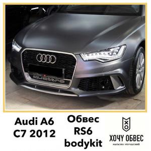 ✅Привезли для нашего клиента @amokichev обвес в стиле #RS6 для его Audi A6 C7👍🏻 💪Силами @reformastyling на автомобиль установлены: 📌Передний бампер в сборе в стиле RS6 - цена комплекта 40,000₽💵 📌Задний диффузор в сборе с насадками - 15,000₽💵 🤘Кроме того, компанией автомобиль обклеен виниловой пленкой и итоговый вид автомобиля стал ещё более агрессивным😈 —————————————- 🌏Доставка по всему миру🌏 —————————————- Подробности в direct📱📩 —————————————- #audi#audia6#audia6c7#audits6#тюнинг#хочуобвесаудиа6