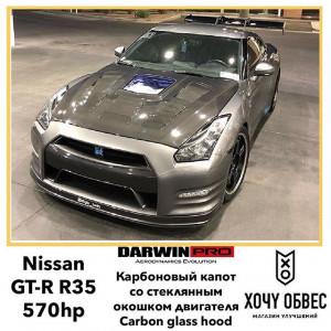 Очень необычный и в то же время агрессивный Карбоновый капот для Nissan GT-R(R35) от американской компании @darwinproaero 🇺🇸🔥 —————————————— Доставка по всему миру 🌏 —————————————— Подробности в direct📱📩 —————————————— Great carbon glass hood for #nissan GT-R R35 from @darwinproaero 🔥 Great look and sport ability —————————————— Worldwide shipping 🌏 —————————————— More info direct 📱📩 —————————————— #nissan#nissangtr#nissangtrr35#nissangtr35#gtr#gtr35#gtrr35#widebodykit#tuning#libertywalk#lbperformance#lbperfomancewidebodykit#libertywalkgtr#libertywalknissangtr#libertywalknissangtrr35#lbperfomancenissan#stance#low#lowfitment#stancenation#ниссан#ниссангтр#ниссангтрр35#ниссангтр35#либерти#расширение#стенс#хочуобвесниссан#darwinpro#darwinproaero