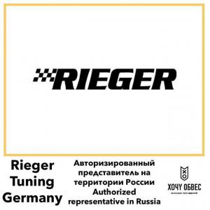 ❗️Друзья❗️ Рады сообщить вам, что теперь вы можете приобрести у нас продукцию компании Rieger tuning, напрямую из Германии🇩🇪 Компания Rieger Tuning давно известна производством качественных спортивных обвесов, которые добавляют любому штатному автомобилю агрессивности и объема 💪 Мы будем рады помочь Вам в подборе решения для вашего автомобиля от компании Rieger Tuning❗️ —————————————— Подробности в direct 📱📩 —————————————— Доставка по всему миру🌏 —————————————— #rieger#riegertuning#audi#skoda#bmw#riegeraudi#riegerskoda#riegerbmw#тюнинг#обвес#ригер#ригерауди#ригершкода#ригертюнинг