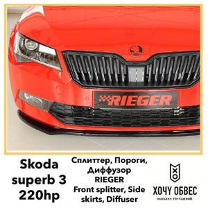 У вас Skoda Superb 3❓ Давно искали качественный тюнинг для своего авто❓ Для вас есть отличное решение от немецкой компании #riegertuning —————————————— 🔸Сплиттер переднего бампера - 17,000₽ 🔸Накладки на пороги - 26,000₽ 🔸Диффузор - 16,000₽ —————————————— Подробности в direct 📱📩 —————————————— Доставка по всему миру🌏 —————————————— ❗️Rieger Tuning bodyparts for Skoda Superb 3❗️ 🔸Front Splitter 🔸Side skirts 🔸Rear diffuser —————————————— More info direct 📱📩 —————————————— Worldwide shipping 🌏 —————————————— #rieger#riegertuning#audi#skoda#bmw#riegeraudi#riegerskoda#riegerbmw#тюнинг#обвес#ригер#ригерауди#ригершкода#ригертюнинг#skoda#skodasuperb#superb#riegerskoda#хочуобвесшкода