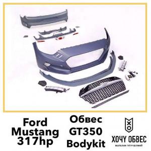 🚘Доступен к заказу крутейший Обвес #GT350 для Ford #Mustang 2014-2017🚘 В комплект входят: ✅Передний бампер ✅Решетка радиатора ✅Губа переднего бампера ✅Противотуманные фары ✅Задний бампер в сборе с диффузором ——————————————- 📌Весь комплект выполнен из высококачественного полипропилена (PP) ——————————————- Подробности в Direct 📱📩 ——————————————- Доставка по всему миру🌏 ——————————————- #мустанг#тюнинг#гт350##mustang#ford#fordmustang#mustanggt350#gt#mustanggt#mustanggt350#shelby#bodykit#tuning#stance#musclecar#хочуобвес#хочуобвесмустанг