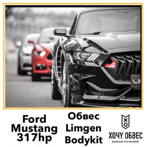 🚘Доступен к заказу злейший Передний бампер #limgene для Ford #Mustang 2014-2017🚘 В комплект входят: ✅Передний бампер ✅Решетка радиатора ✅Карбоновая Губа переднего бампера ✅Противотуманные фары ——————————————- 📌Бампер выполнен из высококачественного полипропилена (PP) ——————————————- Подробности в Direct 📱📩 ——————————————- Доставка по всему миру🌏 ——————————————- #мустанг#тюнинг#гт350##mustang#ford#fordmustang#mustanggt350#gt#mustanggt#mustanggt350#shelby#bodykit#tuning#stance#musclecar#хочуобвес#хочуобвесмустанг#limgene
