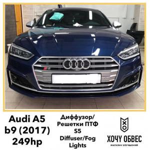 Привезли для @cbw_official Решетку радиатора Audi S5, Решетки ПТФ Audi S5 и диффузор Audi S5!🔥 Автомобиль теперь полностью похож на Audi S5👏🏻 ————————————— Стоимость решётки радиатора S5 - 21,000₽ Решётки ПТФ - 13,000₽ Диффузор S5 - 25,000₽ ————————————— Доставка по всему миру🌏 ————————————— Подробности в direct📱📩 ————————————— #audi#s5#audis5#audia5#audia5b9#audis5b9#quattro#s5partd#audis5parts#audis5sportback#audis5coupe
