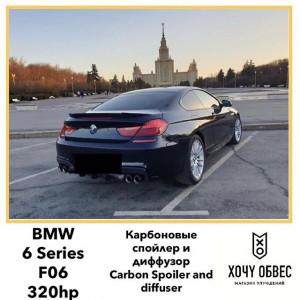✅Привезли крутой карбоновый спойлер #Vorsteiner и карбоновый диффузор для BMW 6 Серии в кузове F06🚚💪 —————————————- С установкой была небольшая эпопея, но в итоге @m_s_han остался доволен и теперь его #бумер стал ещё более крутым😎 —————————————— 📌карбоновый диффузор - 30,000₽ 📌Карбоновый спойлер - 23,000₽ —————————————— Доставка по всему миру🌏 —————————————— Подробности в Direct📱📥 —————————————— #бмв#бмв6серии#bmw#bmw6series#bmwf06#bmwm6#хочуобвесбмв