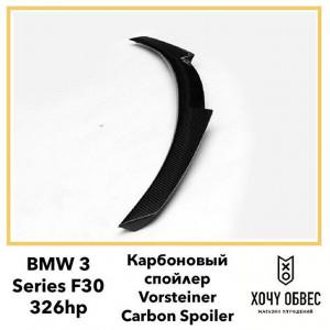 Карбоновый спойлер Vorsteiner для #BMW 3 серии в кузове #F30🔥🔥🔥 —————————————— Сделан из высококачественного карбонового волокна 3*3 twill!  Отлично дополняете вид вашего #БМВ и круто блестит на солнце🌞🌞 —————————————- Цена такого спойлера всего -15,000₽💸 —————————————- Доставка по всему миру🌏 —————————————- Подробности в Direct📱📩 —————————————- Cool Vorsteiner Carbon Fiber spoiler for #BMW 3 Series #F30 —————————————- Worldwide shipping🌏 —————————————- More info direct 📱📩 —————————————- #бмв#bmw#3series#3series#f30#зочуобвес#хочуобвесбмв