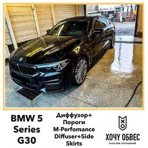 Привезли @romas_offi для его строгого #BMW 5 Серии в кузове #G30 шикарный диффузор M-Perfomance и накладки на пороги M-Perfomance, которые были установлены в @fucktory❗️ —————————————- Брутальный и классический чёрный седан стал ещё более серьезным 😈 —————————————- Стоимость диффузора в сборе -16,000₽ Стоимость комплекта порогов - 15,000₽ —————————————- Доставка по всему миру🌏 —————————————- Подробности в direct📱📩 —————————————- #bmw#g30#bmw5series#bmwg30#bmw5seriesg30#bmw5g30#bmw5g30club#m5#m5f90#mp#mperfomance#bmwmperformance#bmwmp#g30performance#g30mperformance#бмв#бмвг30#мперфоманс