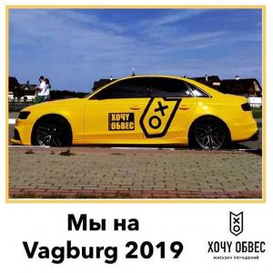 25 мая прошёл крутейший фестиваль любителей автомобилей группы VAG @vagburg🔥🔥🚗🏎 —— Мы с большим удовольствием приняли в нем участие, установили наш стенд и выстаивали наши автомобили и показали всем посетителям наши работы🤘 ——————- Спасибо организаторам и всем кто пришёл на фестиваль , было очень круто 🔥🤘😎 —————————- @vagburg @xochu_obves @alex__valter @alexey_reg @timarusakoff#audi#audiquattro#хочуобвесвагбург