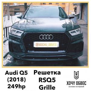 🤝Друзья🤝 Рады сообщить Вам, что мы первыми в России привезли и силами наших партнёров @redbroscustoms установили решетку в стиле RSQ5 для новой Audi Q5 2018 года🥇💪 Новый Audi Q5 вместе с обвесом @mtr.design стал намного брутальней😈 —————————————- Стоимость новой решетки RSQ5 - 25,000₽💵 —————————————- Подробности в direct📱📩 —————————————- Доставка по всему миру🌏 —————————————- #ауди#аудику5#аудирску5#хочуобвес#хочуобвесауди#хочуобвеску5#audi#audiq5#audiq52018#audirsq5#rsq5#grille#tuning#bodykit#mtrdesign#audisport#audiquattro#forgedwheels#xuk#xenonzuk#xobodykits
